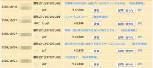 スクリーンショット 2015-03-28 18.11.48