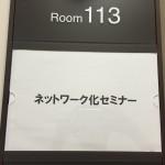 木坂健宣さんのセミナーに行ったら新田祐士さんとサシで飯食うことになった