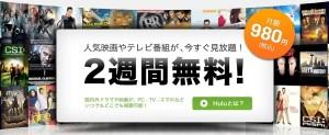 hulu-20121208-top
