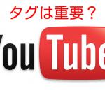 youtubeの再生回数を増やすタグ付け方のコツ!対策すれば効果は抜群!?