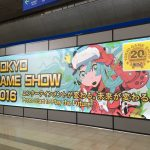 東京ゲームショウ2016で(ネット)ビジネスで今後稼ぐ為の勉強がガチで出来た件について