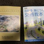 地元埼玉での運転免許更新の退屈な時間がビジネスを知ってからクソ勉強になる時間になった件について