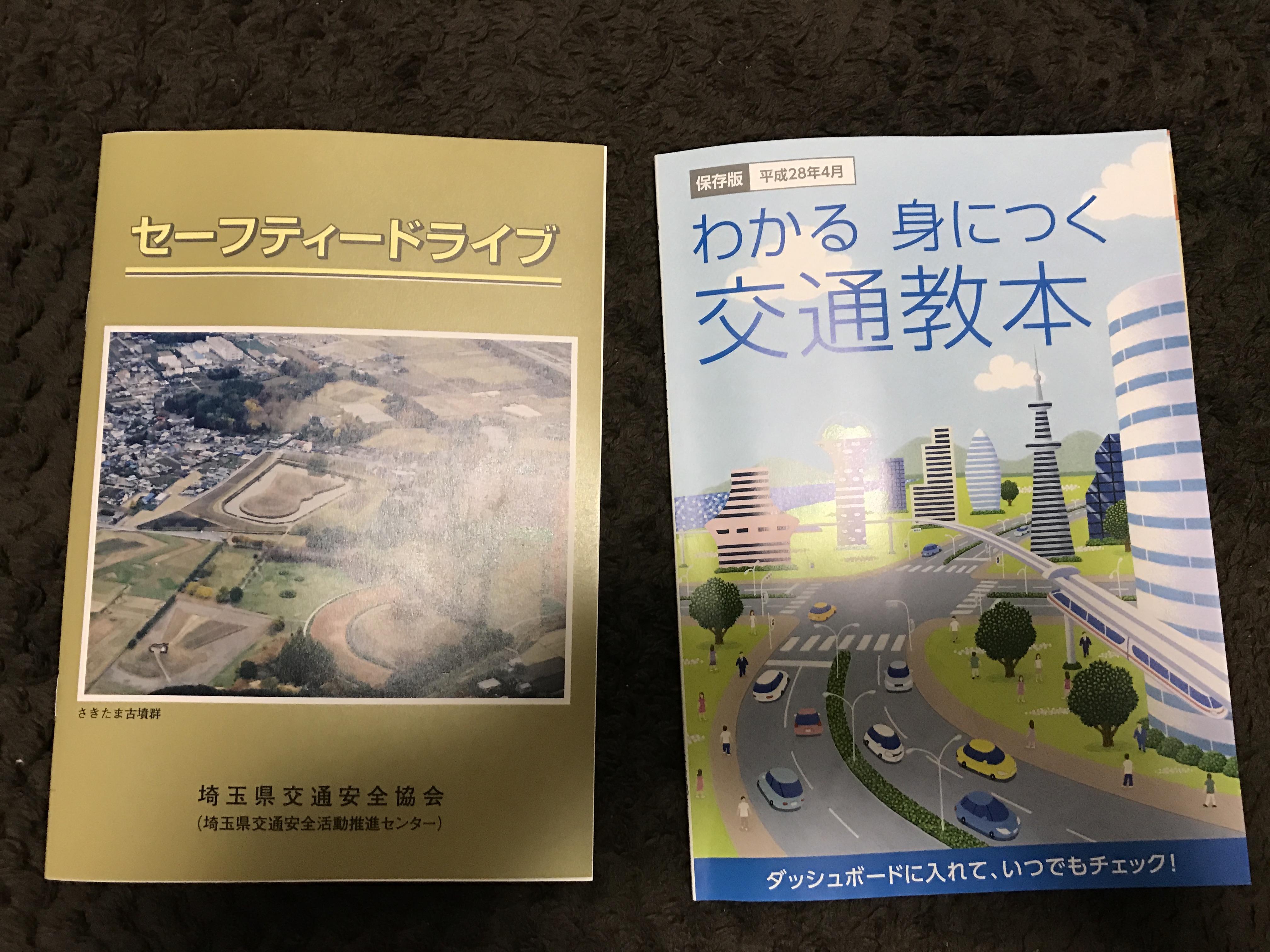 運転 更新 埼玉 免許