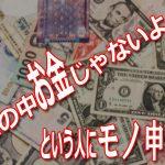 過去の山崎の勘違い。人生お金だけが全てじゃないと昔は思っていたな。。。