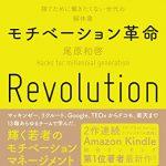 書評:モチベーション革命を読むとモチベがわかない、やる気が出ない原因が理解でき、(ネット)ビジネスが楽しく継続できます。