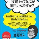 藤野さん、「投資」ってなにが面白いんですか?を使って、ビジネスで稼ぐことに重要な思考力を鍛える
