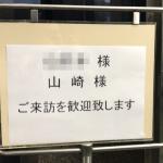 接待で台湾の会社に行って感じた危機感。もう日本とかそんなに優れた国じゃない。だけど・・・