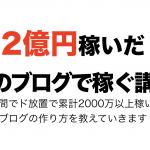【2億円稼いだ山崎のブログで稼ぐ講座.0】3年間でド放置で累計2000万以上稼いだブログの作り方を教えていきます