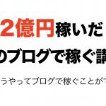 【2億円稼いだ山崎のブログで稼ぐ講座.1】そもそもどうやってブログで稼ぐことができるの?