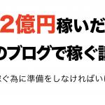 【2億円稼いだ山崎のブログで稼ぐ講座.2】ブログで稼ぐ為に準備をしなければいけないもの