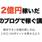 【2億円稼いだ山崎のブログで稼ぐ講座.4】稼ぎやすい市場の探し方はこの三つのポイントを押さえよう