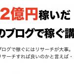 【2億円稼いだ山崎のブログで稼ぐ講座.5】ブログで稼ぐにはリサーチが大事。何をリサーチすれば良いのかと言えば・・・