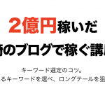 【2億円稼いだ山崎のブログで稼ぐ講座.6】キーワード選定のコツ。すぐ売れるキーワードを選べ、ロングテールを狙う重要性