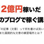 【2億円稼いだ山崎のブログで稼ぐ講座.7】ブログの記事(文章)って何を書けば良いの?また画期的な文章の練習場所とは?