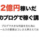 【2億円稼いだ山崎のブログで稼ぐ講座.8】ブログで大きな利益を生む為に必要なセールスの要素はコレさえ押さえておけばok