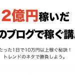 【2億円稼いだ山崎のブログで稼ぐ講座.9】たった1日で10万円以上稼ぐ秘訣!トレンドのネタで勝負しよう。