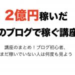 【2億円稼いだ山崎のブログで稼ぐ講座.10】講座のまとめ!ブログ初心者、まだ稼いでいない人は何度も見よう